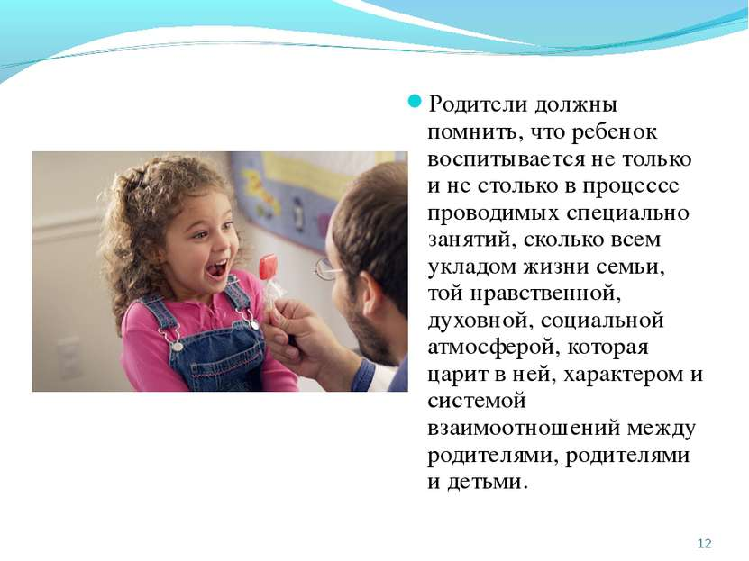 Родители должны помнить, что ребенок воспитывается не только и не столько в п...
