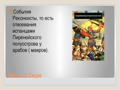 Песнь о Сиде События Реконкисты, то есть отвоевания испанцами Пиренейского по...