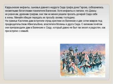 Каррьонские инфанты, сыновья давнего недруга Сида графа дона Гарсиа, соблазни...