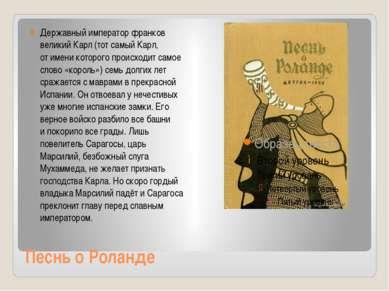 Песнь о Роланде Державный император франков великий Карл (тот самый Карл, от...