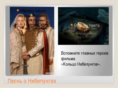 Песнь о Нибелунгах Вспомните главных героев фильма «Кольцо Нибелунгов».