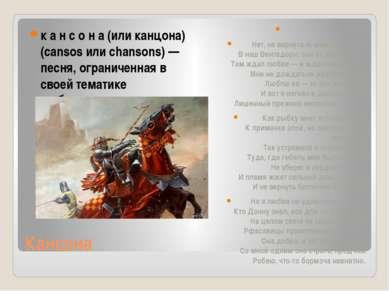 Кансона к а н с о н а(или канцона) (cansos или chansons) — песня, ограниченн...