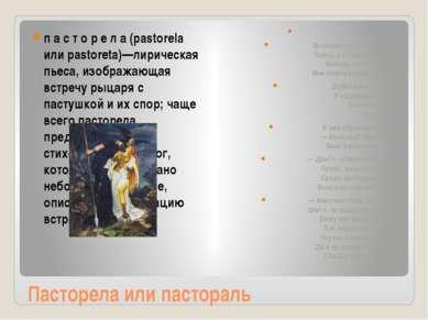 Пасторела или пастораль п а с т о р е л а(pastorela или pastoreta)—лирическа...