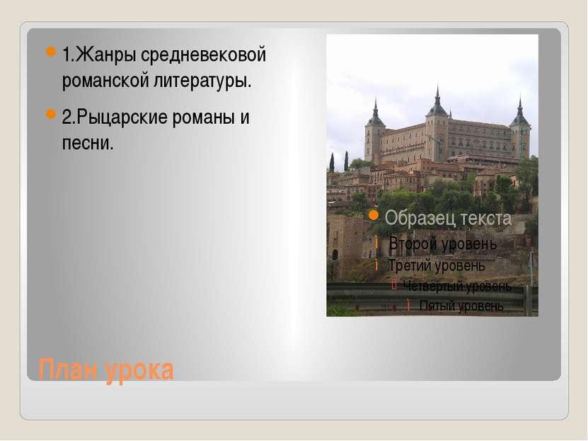 План урока 1.Жанры средневековой романской литературы. 2.Рыцарские романы и п...