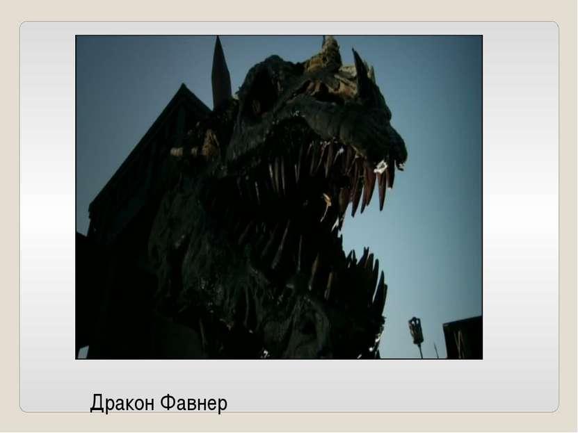 Дракон Фавнер