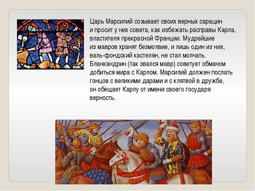 Царь Марсилий созывает своих верных сарацин ипросит уних совета, как избежа...
