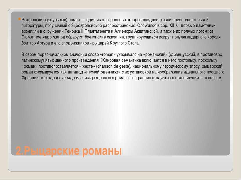 2.Рыцарские романы Рыцарский (куртуазный) роман — один из центральных жанров ...