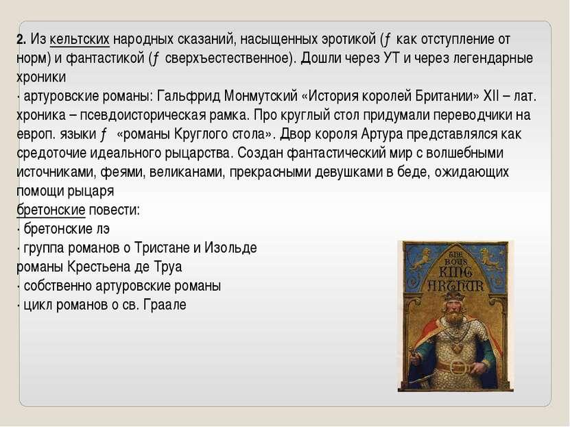 2.Изкельтскихнародных сказаний, насыщенных эротикой (→как отступление от н...