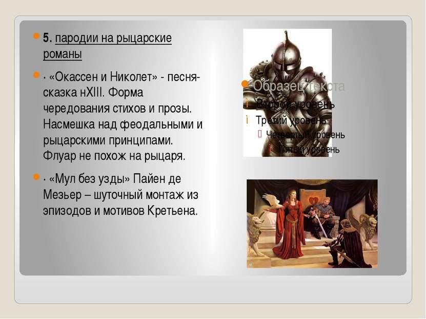 5.пародии на рыцарские романы · «Окассен и Николет» - песня-сказканXIII. Фо...