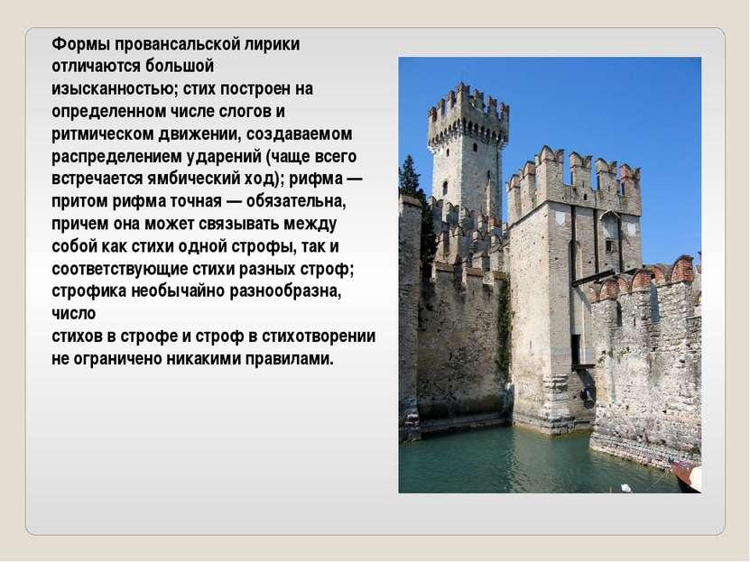 Формы провансальской лирики отличаются большой изысканностью;стих построен н...