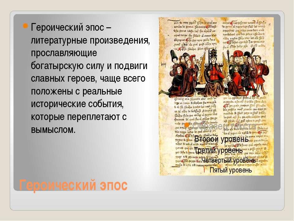 Героический эпос Героический эпос – литературные произведения, прославляющие ...