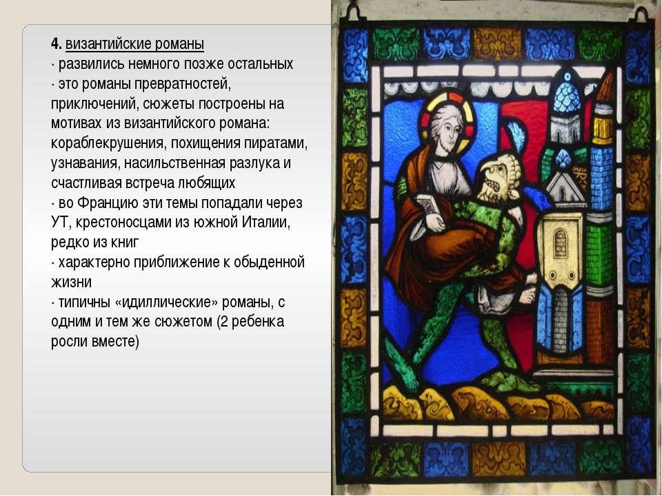 4.византийские романы · развились немного позже остальных · это романы превр...