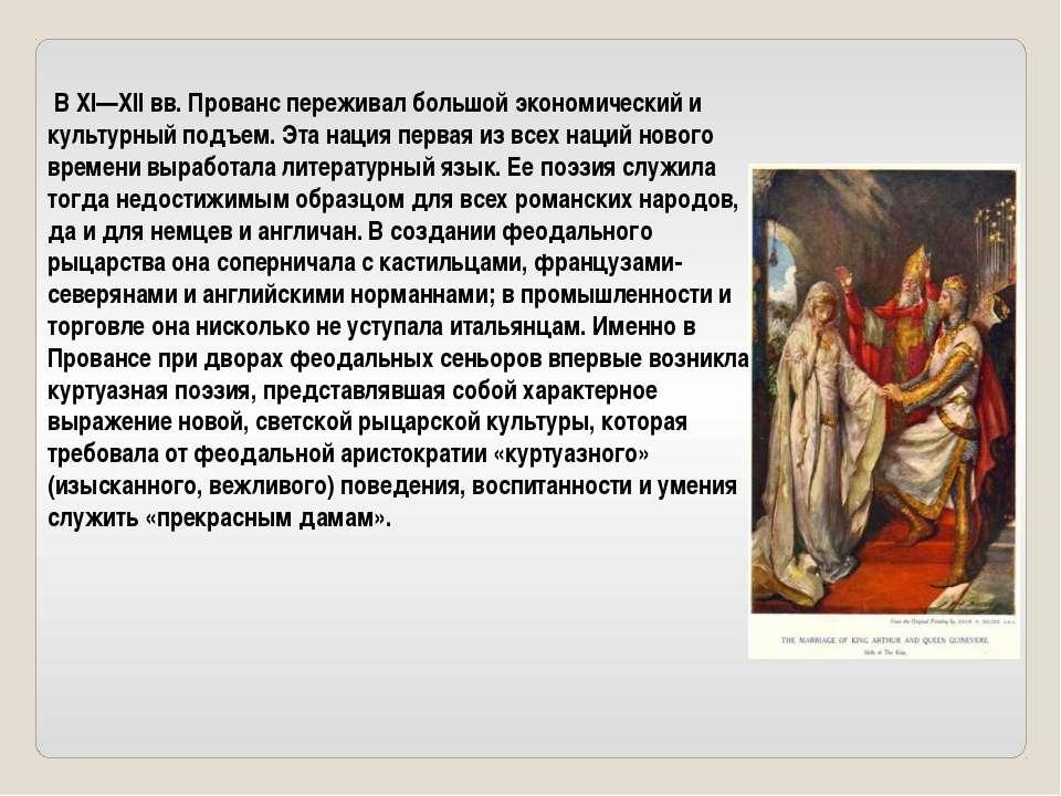 В XI—XII вв. Прованс переживал большой экономический и культурный подъем. Эт...