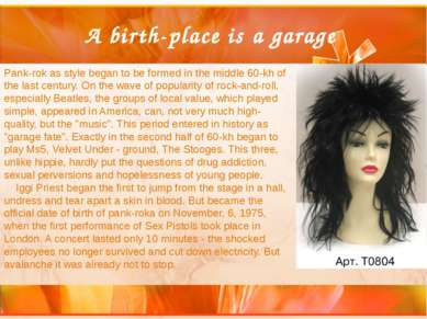 A birth-place is a garage Pank-rok as style began to be formed in the middle ...