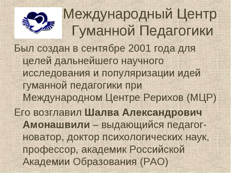 Международный Центр Гуманной Педагогики Был создан в сентябре 2001 года для ц...