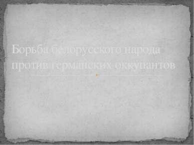 Борьба белорусского народа против германских оккупантов