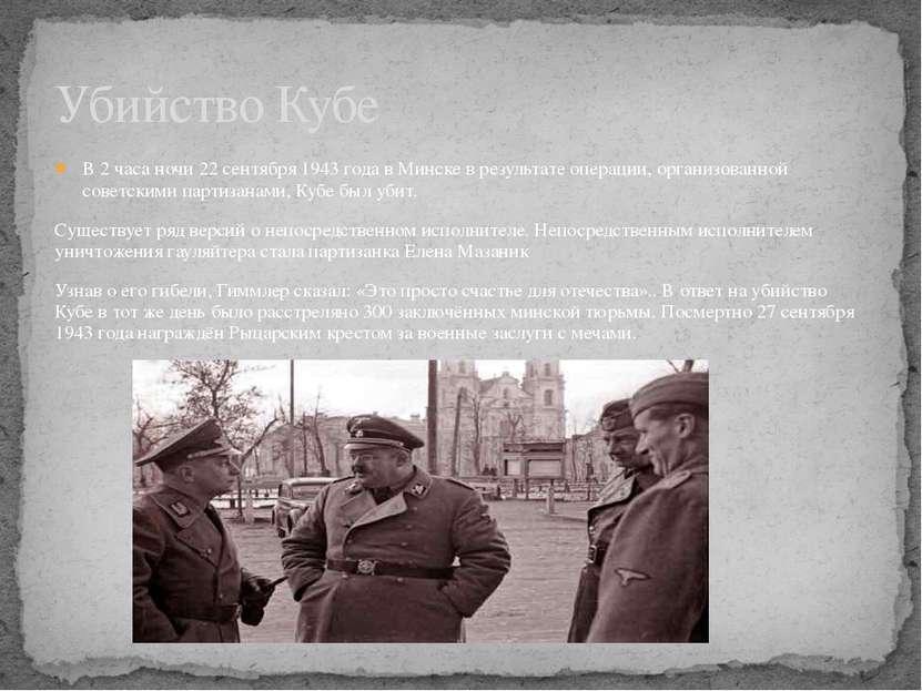 В 2 часа ночи22 сентября1943 годавМинскев результате операции, организов...