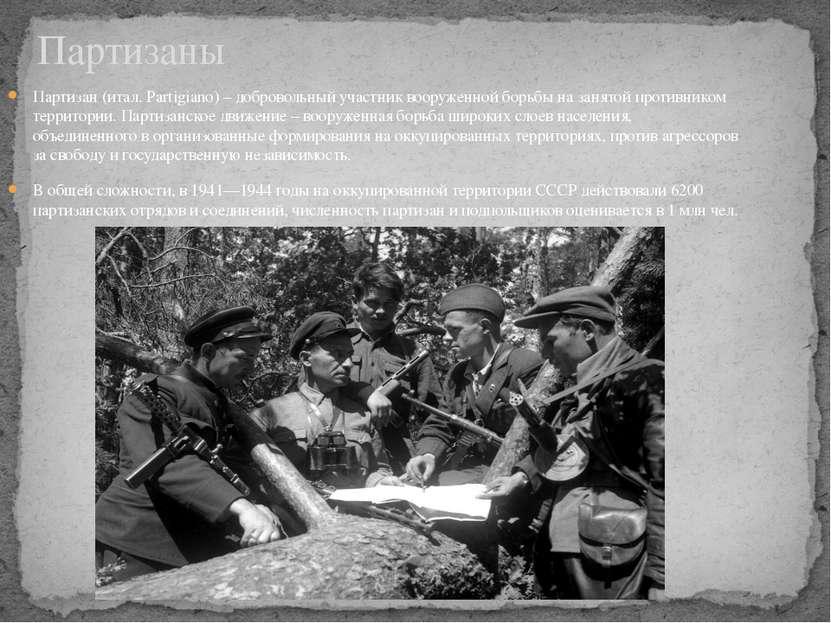 Партизан (итал. Partigiano) – добровольный участник вооруженной борьбы на зан...