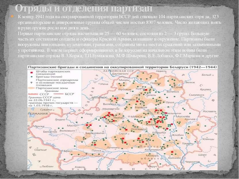К концу 1941 года на оккупированной территории БССР дей ствовало 104 партизан...