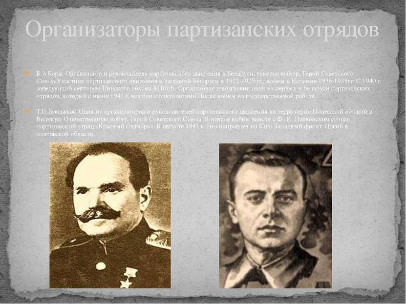 В.З.Корж-Организатор и руководитель партизанского движения в Беларуси, генера...