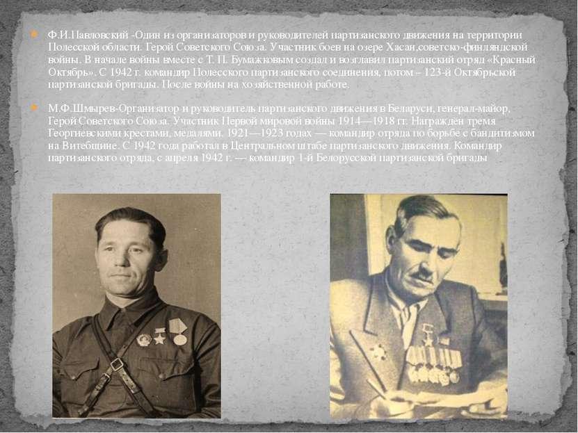 Ф.И.Павловский -Один из организаторов и руководителей партизанского движения ...