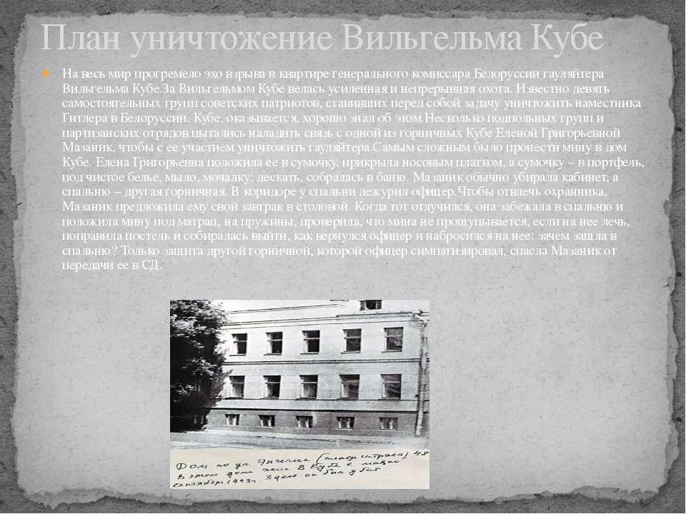 На весь мир прогремело эхо взрыва в квартире генерального комиссара Белорусси...