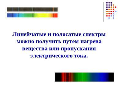 Линейчатые и полосатые спектры можно получить путем нагрева вещества или проп...
