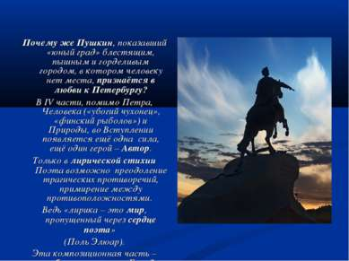 Почему же Пушкин, показавший «юный град» блестящим, пышным и горделивым город...