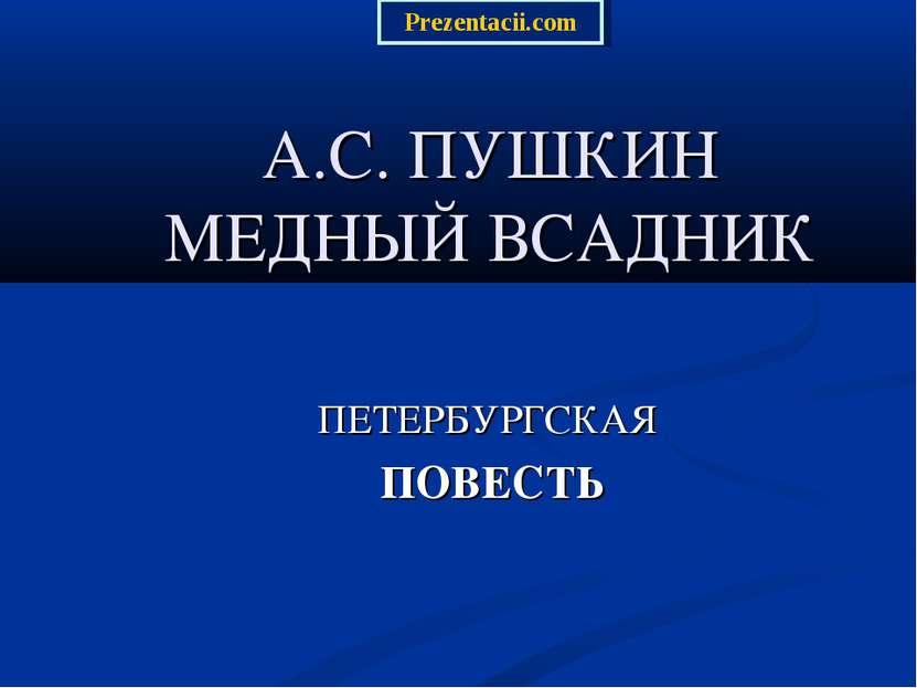 А.С. ПУШКИН МЕДНЫЙ ВСАДНИК ПЕТЕРБУРГСКАЯ ПОВЕСТЬ Prezentacii.com