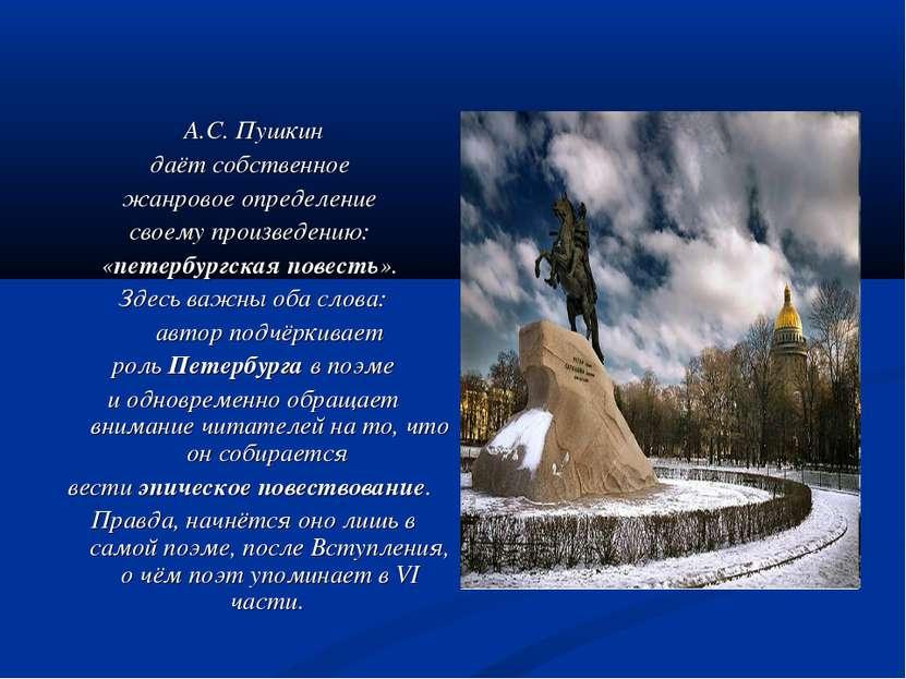 А.С. Пушкин даёт собственное жанровое определение своему произведению: «петер...