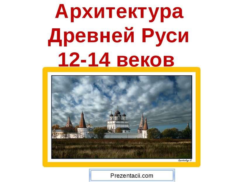 Архитектура Древней Руси 12-14 веков Prezentacii.com