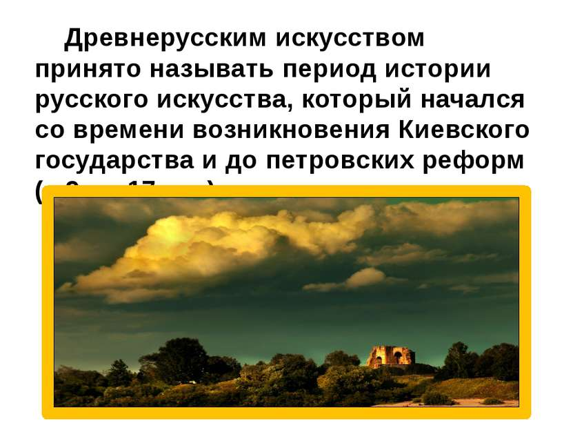 Древнерусским искусством принято называть период истории русского искусства, ...