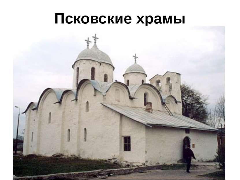 Псковские храмы