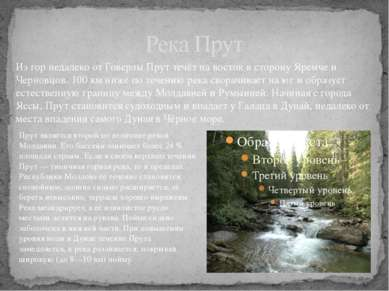 Река Прут Из гор недалеко от Говерлы Прут течёт на восток в сторону Яремче и ...