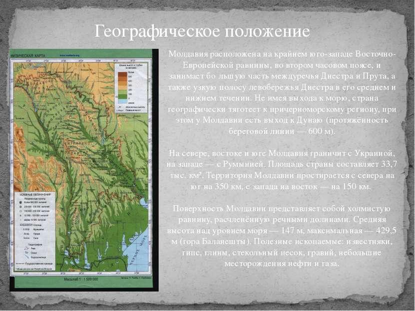 Географическое положение Молдавия расположена на крайнем юго-западе Восточно-...