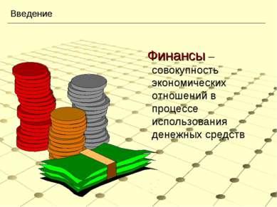 Введение Финансы – совокупность экономических отношений в процессе использова...