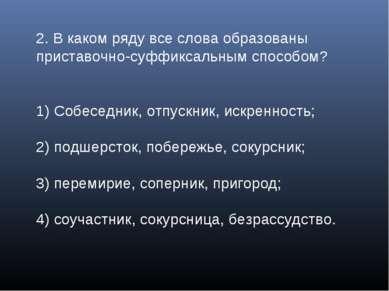 2. В каком ряду все слова образованы приставочно-суффиксальным способом? 1) С...