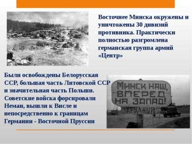Были освобождены Белорусская ССР, большая часть Литовской ССР и значительная ...