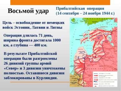 Восьмой удар Прибалтийская операция (14 сентября – 24 ноября 1944 г.) Цель – ...