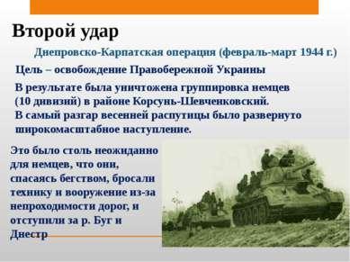 Второй удар Днепровско-Карпатская операция (февраль-март 1944 г.) Цель – осво...