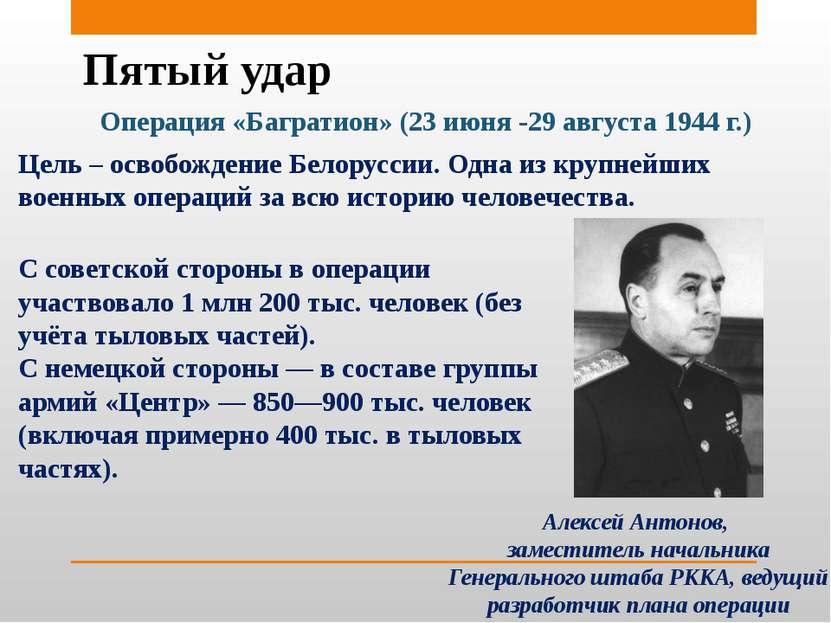 Пятый удар Операция «Багратион» (23 июня -29 августа 1944 г.) Цель – освобожд...