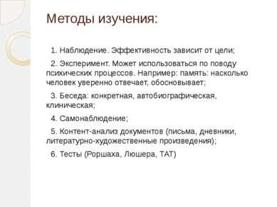 Методы изучения: 1. Наблюдение. Эффективность зависит от цели; 2. Эксперимент...