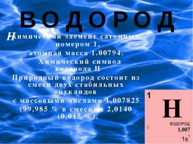 В О Д О Р О Д H -химический элемент сатомным номером 1, атомная масса 1.00794...