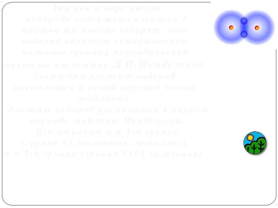 Так как в ядре атома водорода содержится только 1 протон то иногда говорят, ч...