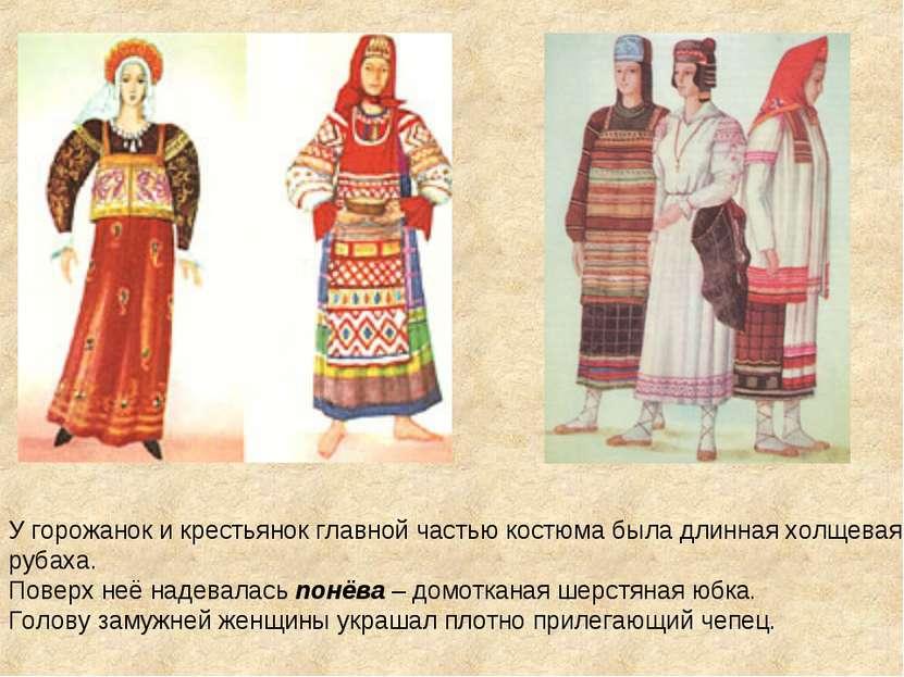У горожанок и крестьянок главной частью костюма была длинная холщевая рубаха....