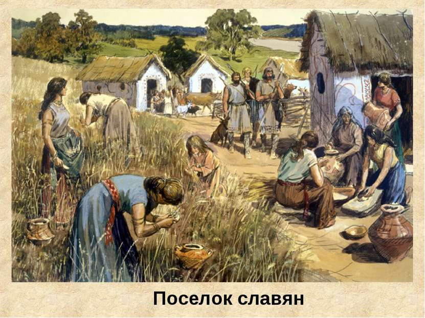 Поселок славян