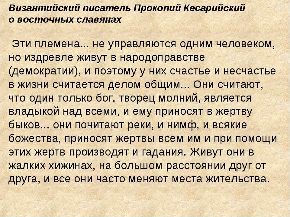 Византийский писатель Прокопий Кесарийский о восточных славянах Эти племена.....