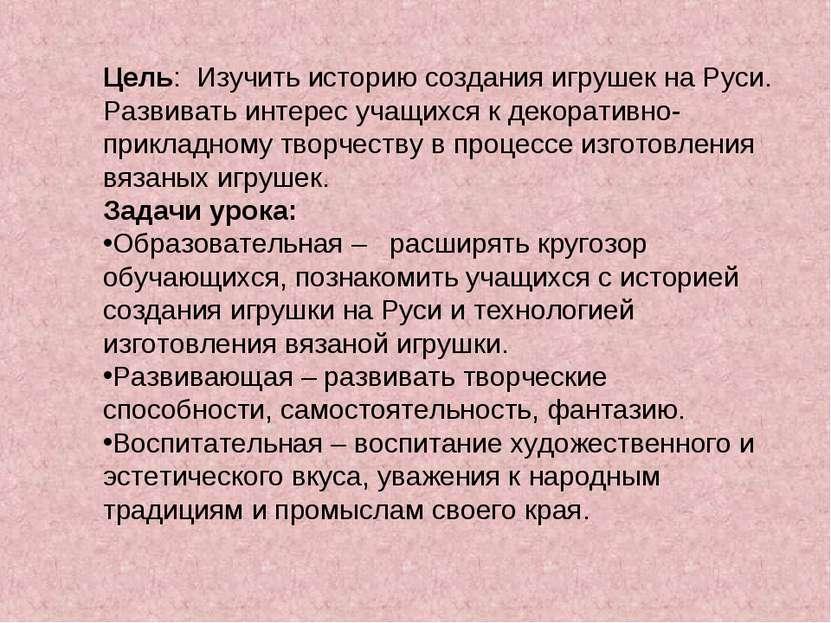 Цель: Изучить историю создания игрушек на Руси. Развивать интерес учащихся к ...