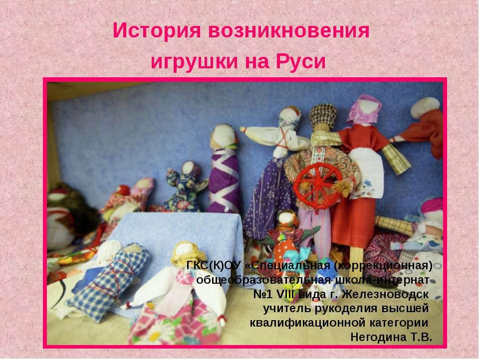 История возникновения игрушки на Руси ГКС(К)ОУ «Специальная (коррекционная) о...