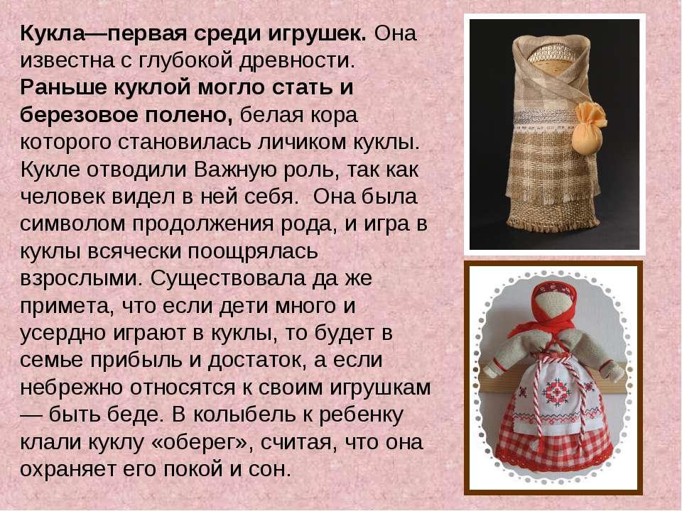 Кукла—первая среди игрушек.Она известна с глубокой древности. Раньше куклой ...
